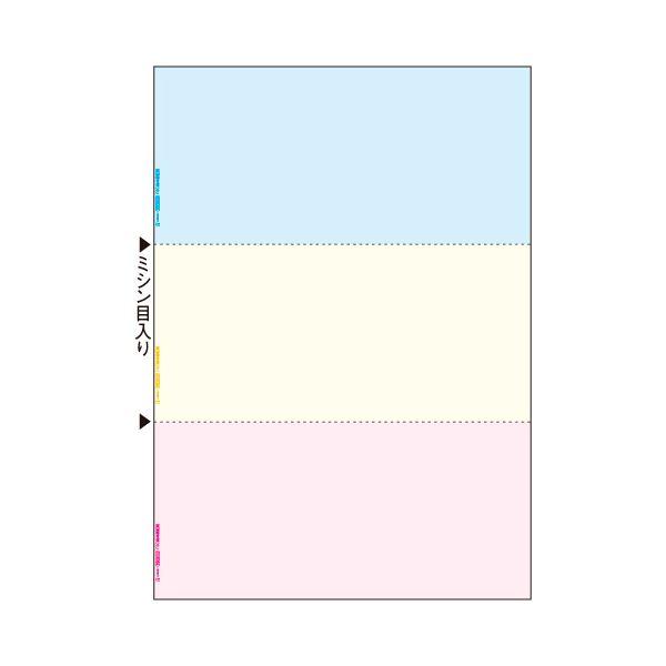 ヒサゴマルチプリンタ帳票(FSC森林認証紙) A4 カラー 3面 FSC2012Z 1箱(1200枚)