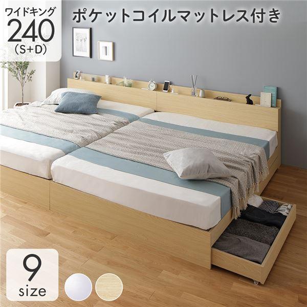 ベッド 収納付き 連結 引き出し付き キャスター付き 木製 棚付き 宮付き コンセント付き シンプル モダン ナチュラル ワイドキング240(S+D) ポケットコイルマットレス付き