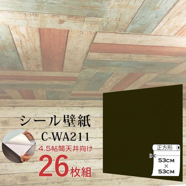 【OUTLET】4.5帖天井用&家具や建具が新品に!壁にもカンタン壁紙シートC-WA211カーキ色(26枚組)【代引不可】