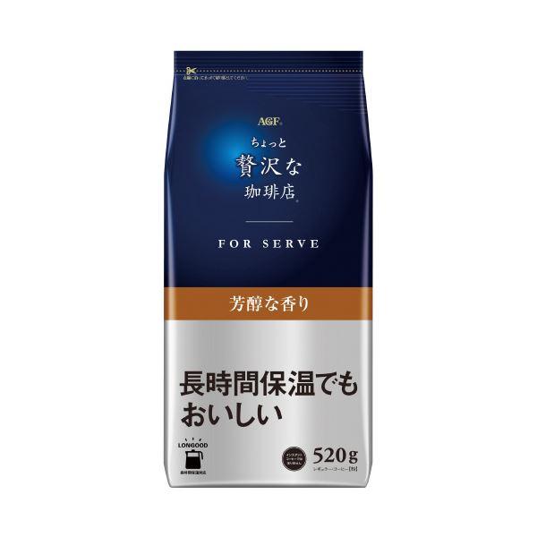 (まとめ)味の素AGF ちょっと贅沢フォーサーブ芳醇な香り520g(×30セット)