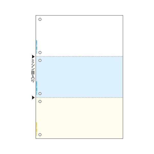 ヒサゴマルチプリンタ帳票(FSC森林認証紙) A4 カラー 3面 6穴 FSC2080Z 1箱(1200枚)