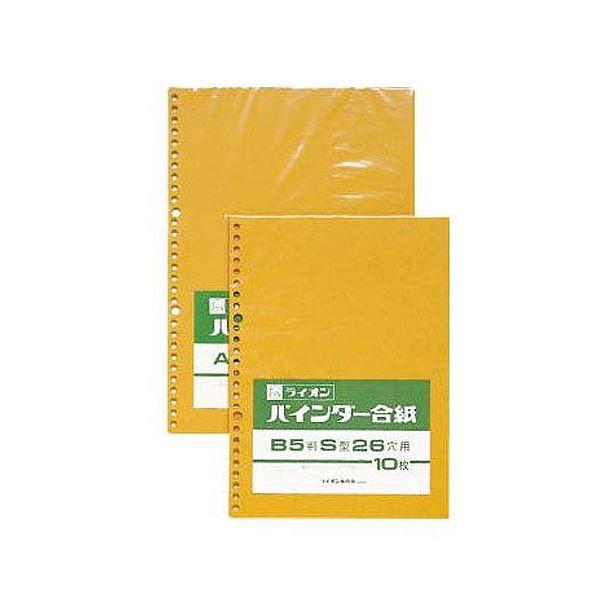 (まとめ) ライオン事務器 バインダー合紙 A4ヨコ20穴 155-60 1パック(10枚) 【×30セット】