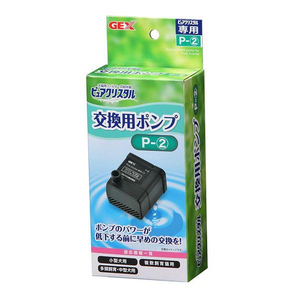 (まとめ)ピュアクリスタル交換用ポンプP-2(ペット用品)【×24セット】