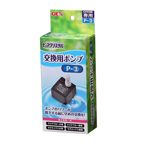 (まとめ)ピュアクリスタル交換用ポンプP-3(ペット用品)【×24セット】