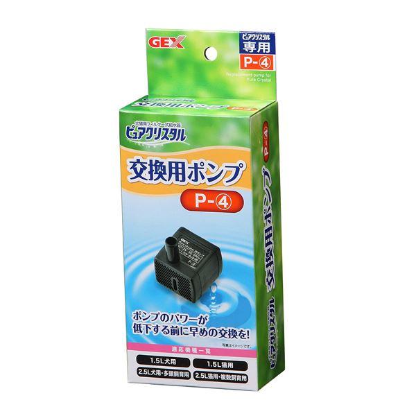 (まとめ)ピュアクリスタル交換用ポンプP-4(ペット用品)【×24セット】