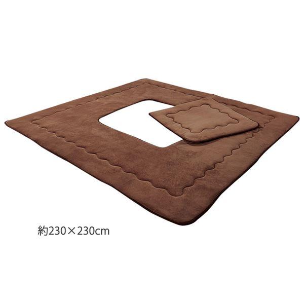 掘りごたつ用 ラグマット/絨毯 【約230cm×230cm ブラウン】 正方形 洗える ホットカーペット 床暖房対応 〔リビング〕