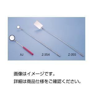 (まとめ)点検鏡 Z-355【×5セット】