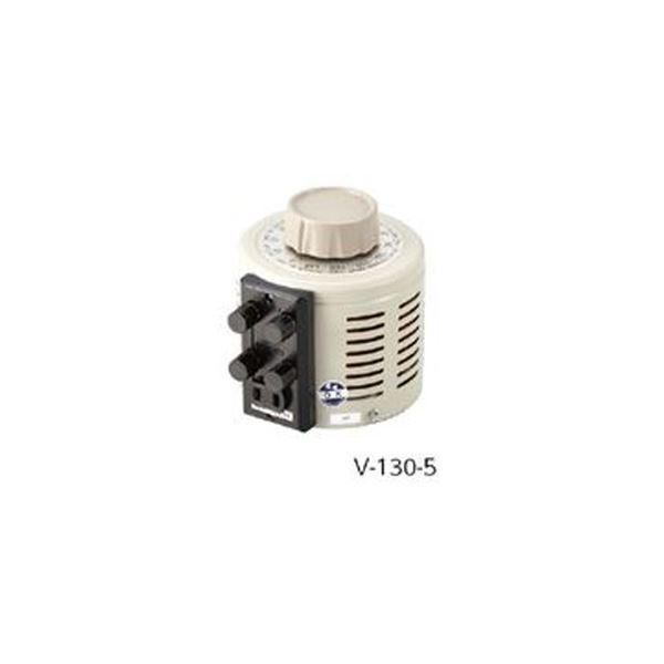 ボルトスライダー(単巻可変変圧器) V-130-5