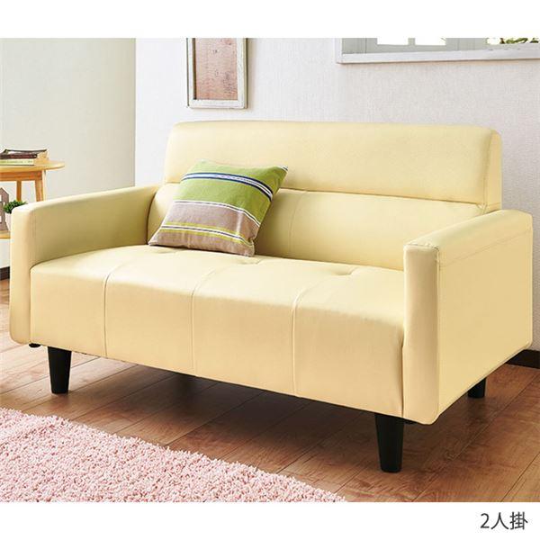 お部屋に合わせやすいベーシックソファ 2人掛 アイボリー