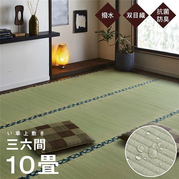 純国産 い草 上敷き はっ水 カーペット 双目織 三六間10畳(約455×364cm)
