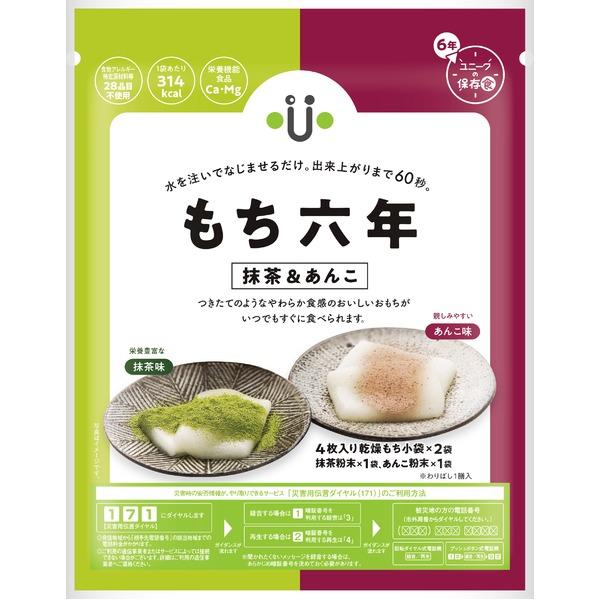 もち6年/乾燥餅 【抹茶&あんこ 20個入り】 長期保存可 栄養機能食品 簡単調理 〔保存食 災害時 避難グッズ 備蓄〕