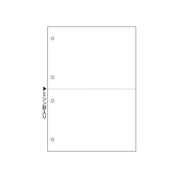 ヒサゴ マルチプリンタ帳票 B5 白紙2面 4穴 BP2053Z 1箱(1200枚)