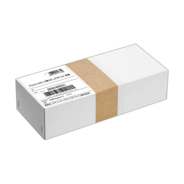 キヤノン プラスチックカード 厚口ピュアホワイト 両面 角丸 2858V428 1箱(250枚)