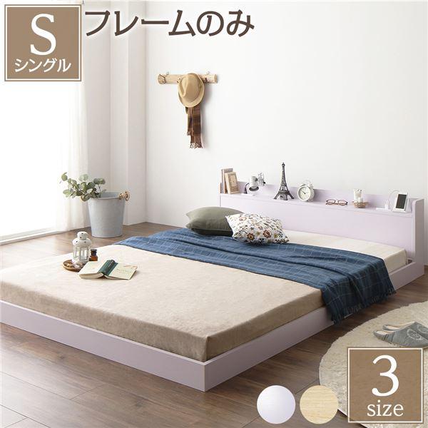 ヘッドボード付き ローベッド すのこベッド シングルサイズ (ベッドフレームのみ) 宮棚付き 二口コンセント付き 木目調 メラミン樹脂加工板使用 頑丈 ホワイト
