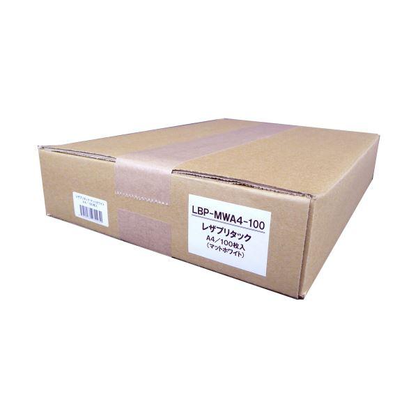 ムトウユニパック レザプリタックレーザープリンタ用タックライト マットホワイト A4 LBP-MWA4-100 1パック(100枚)