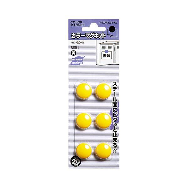 (まとめ)コクヨ カラーマグネットφ20×5.5mm 黄 マク-20NY 1セット(60個:6個×10パック)【×5セット】