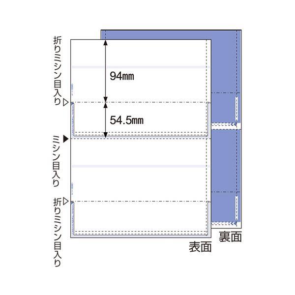 ヒサゴ マルチプリンタ帳票 A4 裏地紋2面 密封式 BP2009TZ 1冊(350枚)