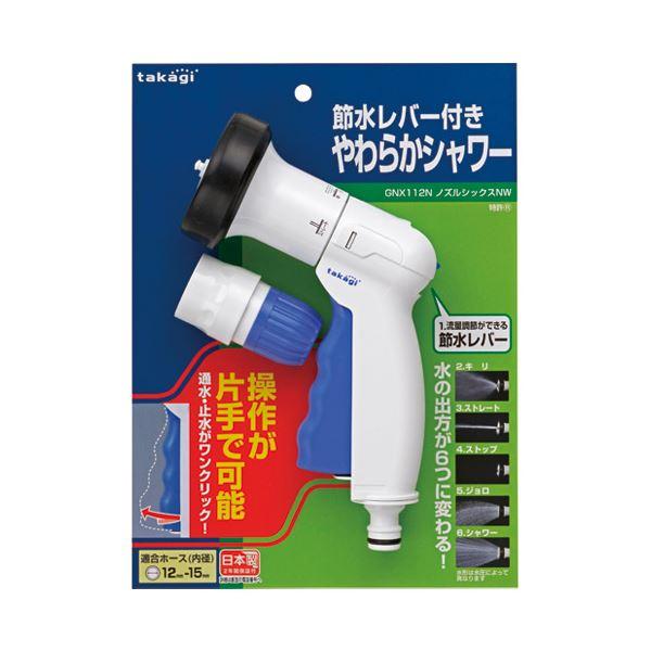 (まとめ) タカギ ノズルシックスNW GNX112N【×5セット】