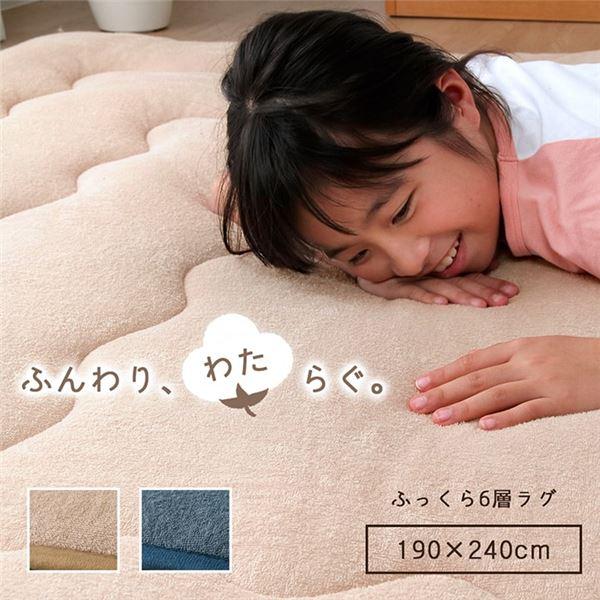 さらさらパイル仕様6層タイプ ラグ/こたつ敷き布団 【ネイビー 約190×240cm】 長方形 洗える 綿100% 抗菌 防臭 防滑 床暖房可