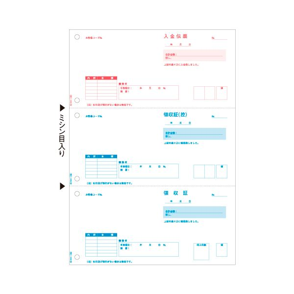 ヒサゴ 領収書 A4タテ 3面GB1166 1箱(500枚)
