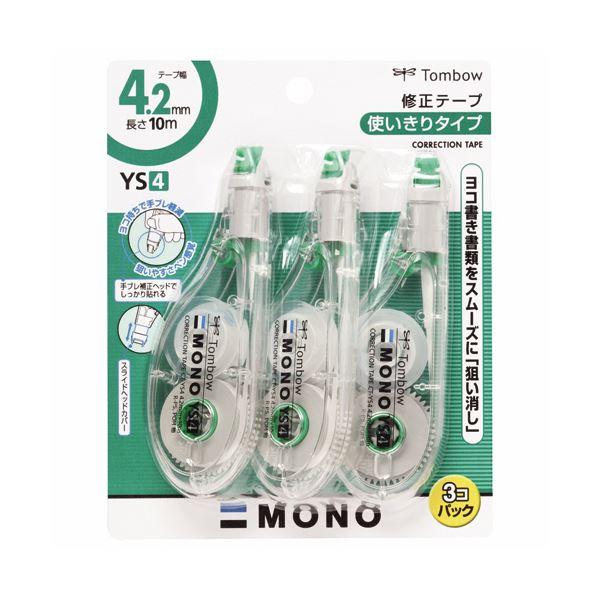 筆記具 修正テープ 修正ペン 修正液 本体 まとめ トンボ鉛筆 KCA-325 定番から日本未入荷 モノYS4 ×10セット メイルオーダー 4.2mm幅×10m 3個 緑 1パック