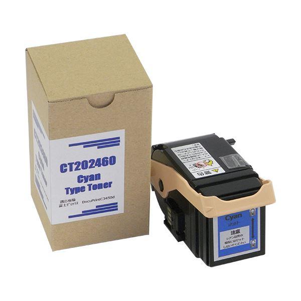 トナーカートリッジ CT202460汎用品 シアン 1個