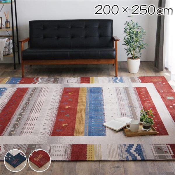 北欧風 ラグマット/絨毯 【ギャベ柄 レッド 約200×250cm 】 洗える 滑り止め ホットカーペット 床暖房可 〔リビング〕
