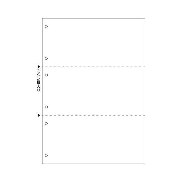 ヒサゴ マルチプリンタ帳票 B4 白紙3面 6穴 BP2071Z 1箱(1200枚)