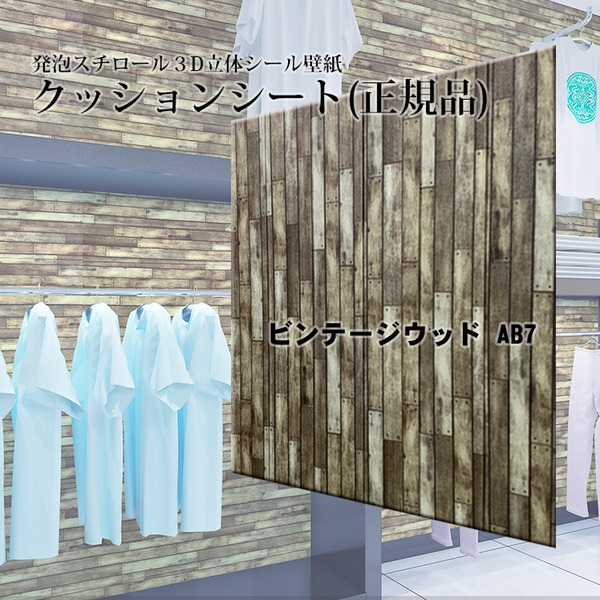 【OUTLET】(18枚組)木目調 おしゃれなクッションシート壁 ビンテージウッド柄 AB3