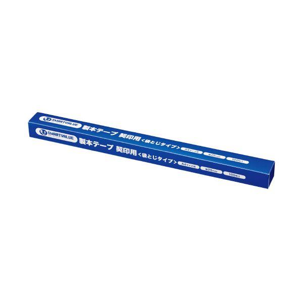 (まとめ)スマートバリュー 製本テープ 契印用 袋とじ 25mm B346J-WH(×5セット)