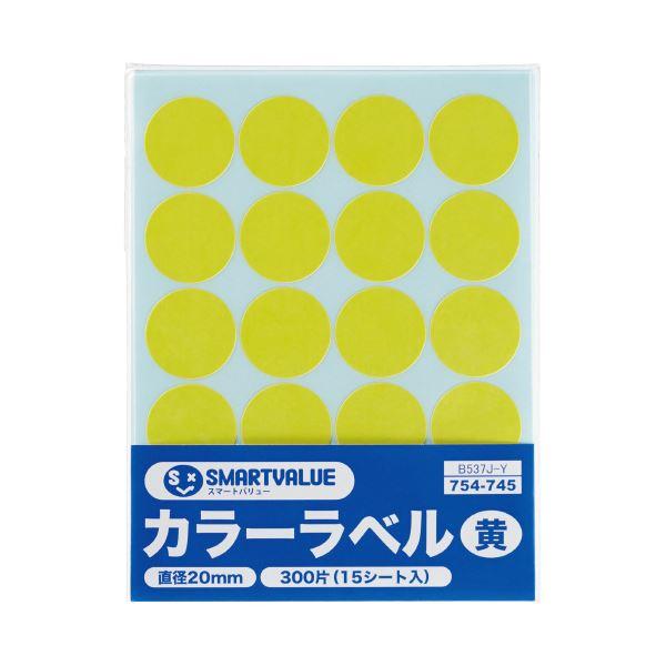 (まとめ)スマートバリュー カラーラベル 20mm 黄 B537J-Y(×300セット)