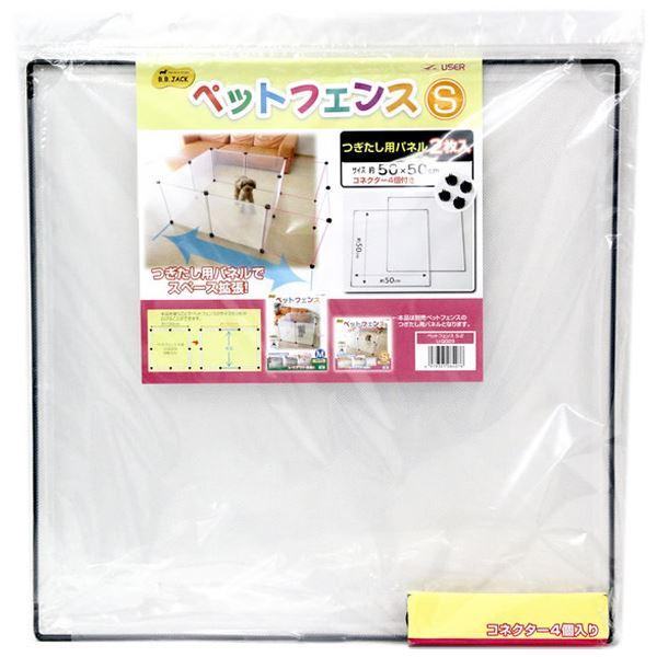 (まとめ)ペットフェンスS2枚組(ペット用品)【×20セット】