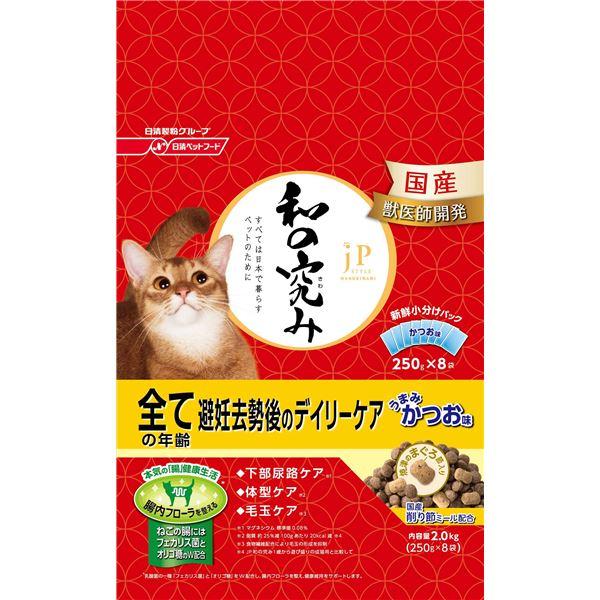 (まとめ)ジェーピースタイル 和の究み 全ての年齢 避妊去勢後のデイリーケア 2kg【×6セット】【ペット用品・猫用フード】