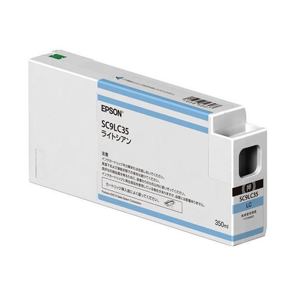 エプソン インクカートリッジライトシアン 350ml SC9LC35 1個