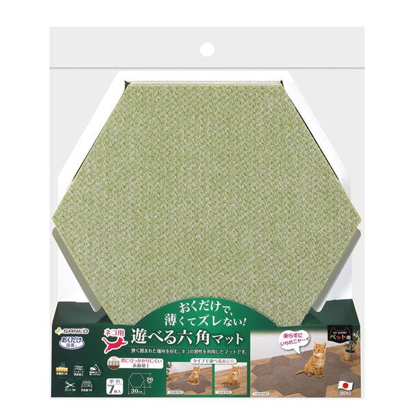 (まとめ)おくだけ吸着遊べるネコ用六角マット7枚入 グリーン(ペット用品)【×30セット】