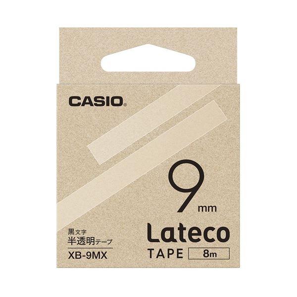 (まとめ)カシオ計算機 ラテコ専用テープXB-9MX 半透明に黒文字(×30セット)