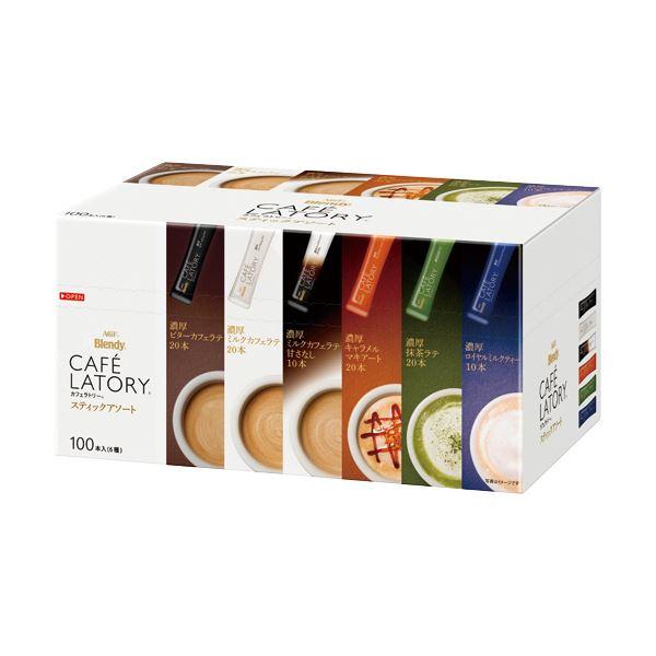 味の素AGF ブレンディ カフェラトリースティック 6種アソート 1セット(300本:100本×3箱)