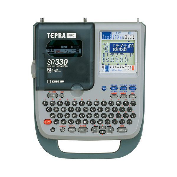 キングジム テプラ PRO ライトグレーSR330 1台