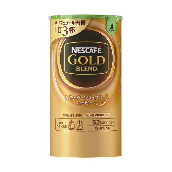 ネスレ ネスカフェ ゴールドブレンドエコ&システムパック 詰替用 105g 1セット(12本)