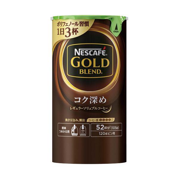 ネスレ ネスカフェ ゴールドブレンドコク深め エコ&システムパック 詰替用 105g 1セット(12本)