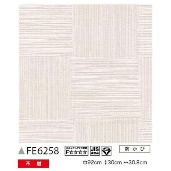 和調 のり無し壁紙 サンゲツ FE-6258 92cm巾 35m巻