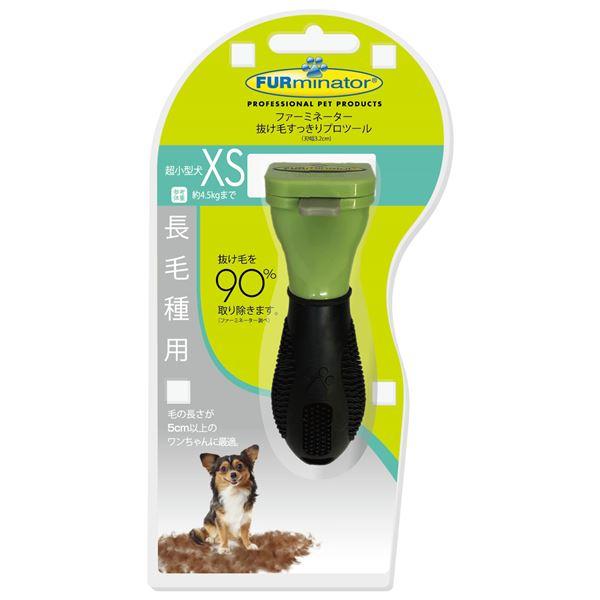 (まとめ)FURminatorファーミネーター 超小型犬 XS 長毛種用 1個(ペット用品)【×24セット】