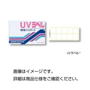 (まとめ)UVラベル(不可逆性)UV-L【×10セット】