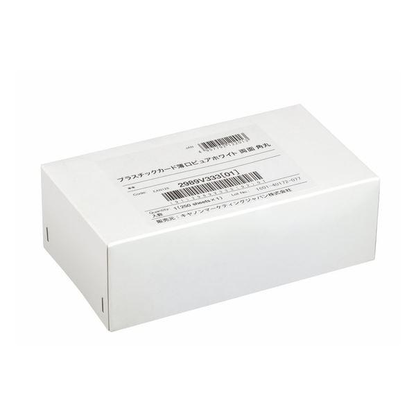 キヤノン プラスチックカード 薄口ピュアホワイト 両面 角丸