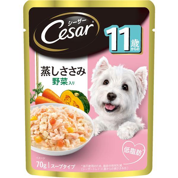 (まとめ)シーザー 11歳からの 蒸しささみ 野菜入り 70g (ペット用品・犬フード)【×160セット】