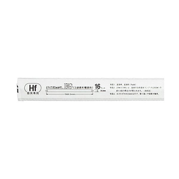 NEC Hf蛍光ランプ ライフルックHG16W形 3波長形 昼白色 FHF16EX-N-HG 1セット(25本)