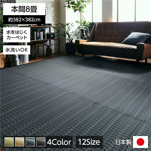 洗える PPカーペット アウトドア ペット ネイビー 本間8畳(約382×382cm)