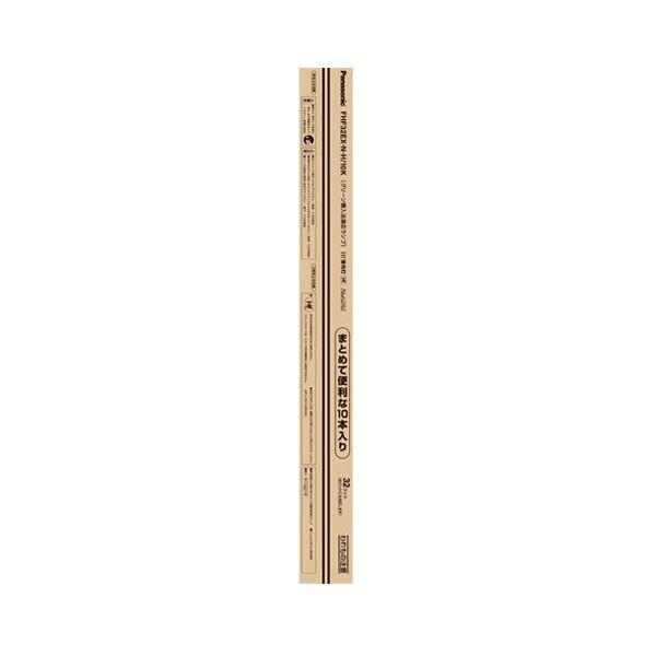 パナソニック Hf蛍光灯 直管 32W形3波長形 昼白色 業務用パック FHF32EXNH10K 1パック(10本)