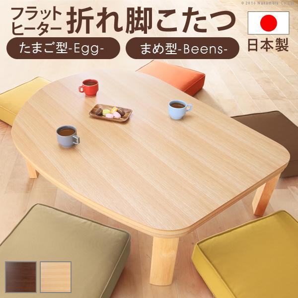 こたつ テーブル 国産 折脚フラットヒーターこたつ 〔エッグ&ビーンズ〕 120x90cm ローテーブルちゃぶ台日本製 折りたたみ 継ぎ脚 継ぎ足