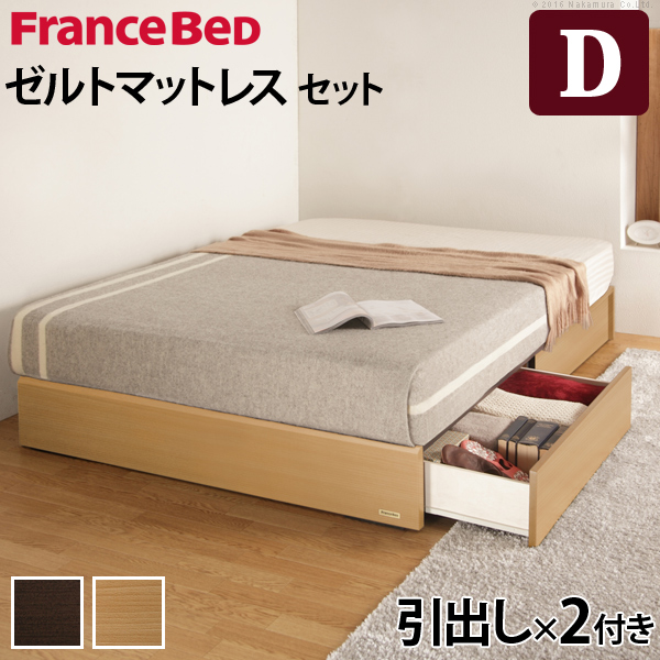 フランスベッド ダブル 国産 引き出し付き 収納 マットレス付き ベッド 木製 ヘッドレス ゼルト スプリングマットレス バート